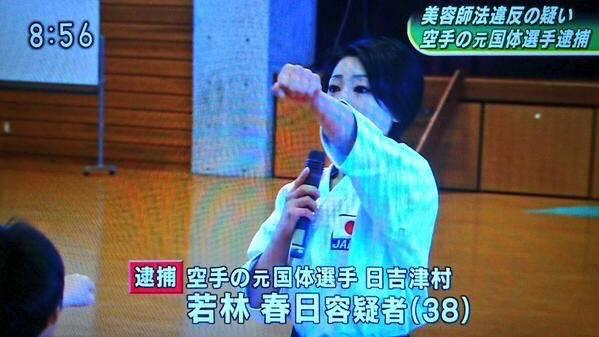 【悲報】若林 春日逮捕