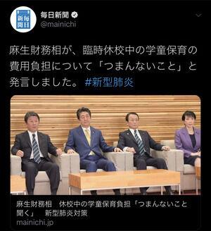 【悲報】麻生太郎さん辞任させられそう説。