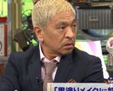 【動画】 松本人志が「黒塗りメイク」騒動に言及! 「今度は浜田差別になりますよ・・」