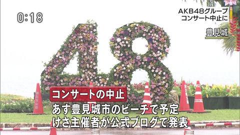 【速報】高橋みなみがAKB総選挙沖縄開催中止決定で怒りのツイート!内容がこちら