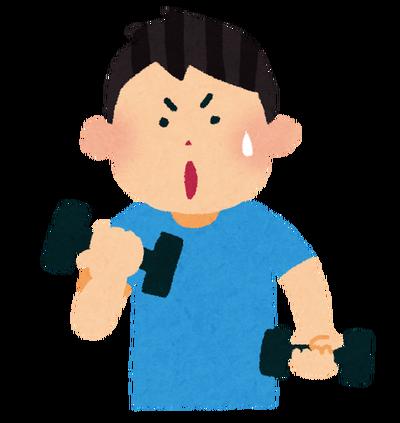 筋トレして基礎代謝を上げたら痩せるって言ったやつ来い!!!