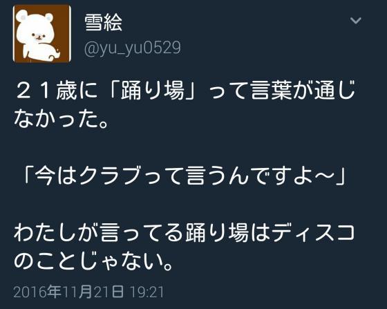 【悲報】ツイッター民、もうめちゃくちゃ