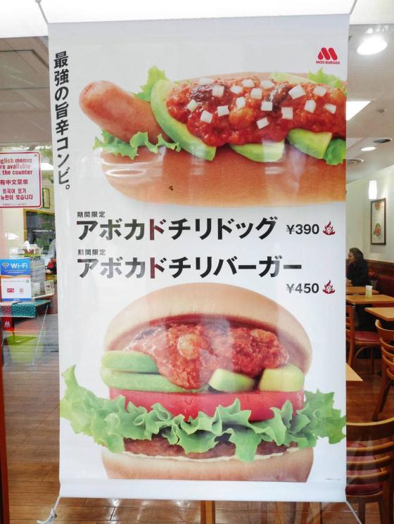 【画像あり】モスバーガー新商品wwwwww