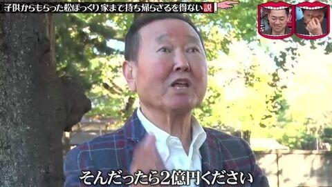 群馬のコスプレイヤーさん「AV出ませんかって言ってくる業者の方々へ、だったら2億円ください」