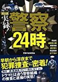 列島警察捜査網THE追跡2020春 動画 2020年3月30日