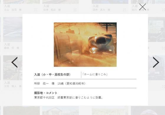 【悲報】鉄オタ、盗用写真をコンテストに投稿してしまう