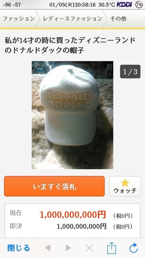 ヤフオクに10億円で帽子が出品される!?
