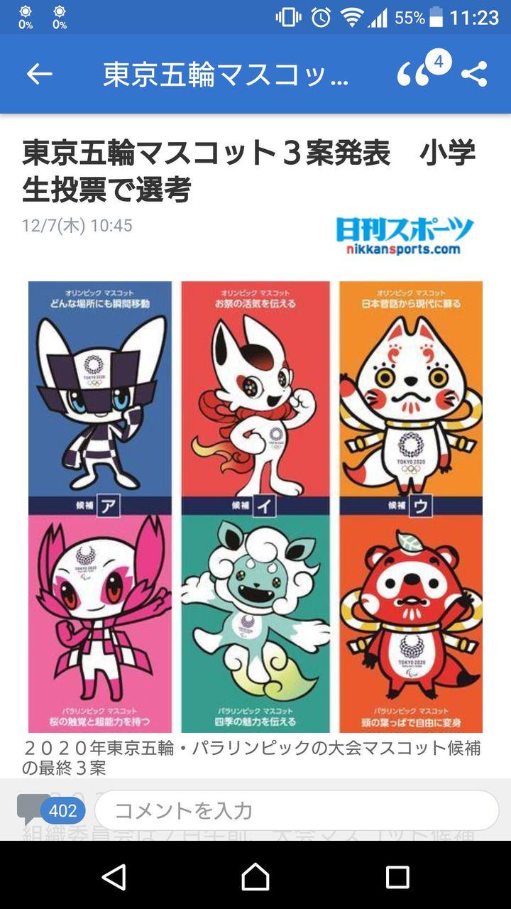 2020年東京五輪のマスコット候補ダサすぎて草