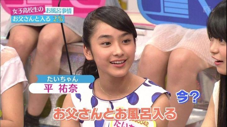 平祐奈、15歳まで父親と一緒にお風呂に!「今でも平気なんですけど、お父さんが…」