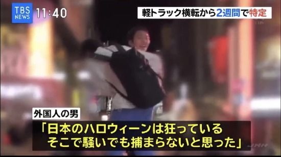 渋谷ハロウィン軽トラ横転で書類送検された外人の供述wwwww