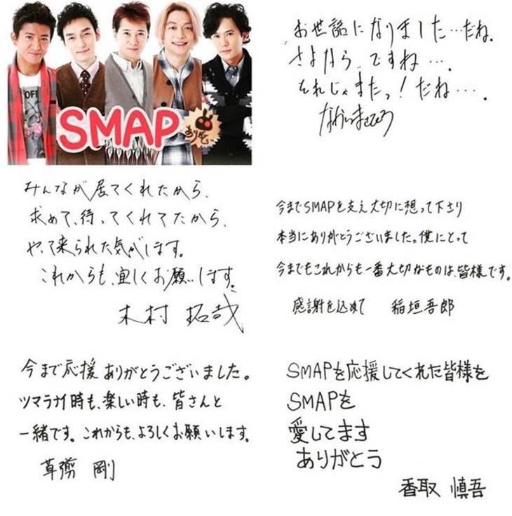 SMAPの5人からの最期のメッセージをご覧ください