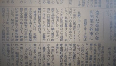 【悲報】 EXIT兼近さん、金庫窃盗でも逮捕されていた! 芸能界引退不可避wwwwwwwwwwwwwwwwww