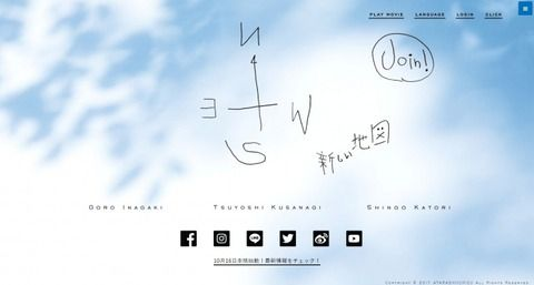 稲垣・草なぎ・香取「新しい地図」映画製作を発表「クソ野郎と美しき世界」