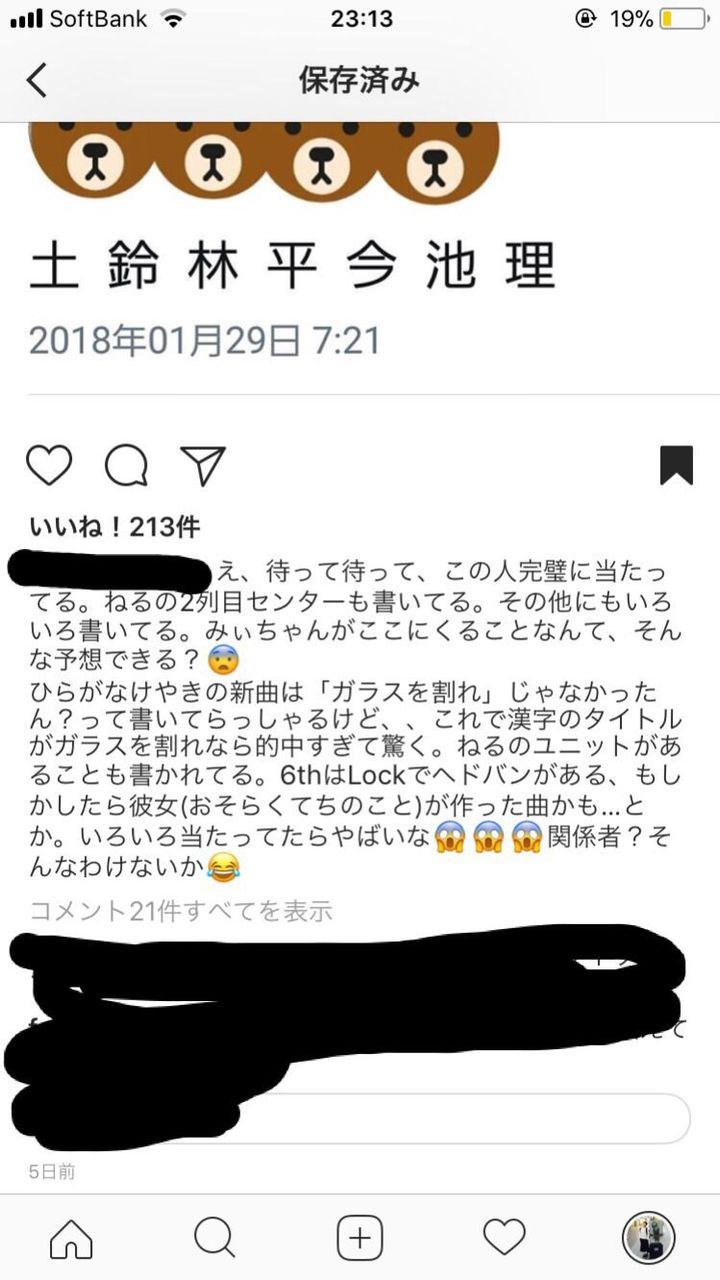 【欅坂46】6th表題曲「ガラスを割れ!」は本来ひらがなの曲だった模様