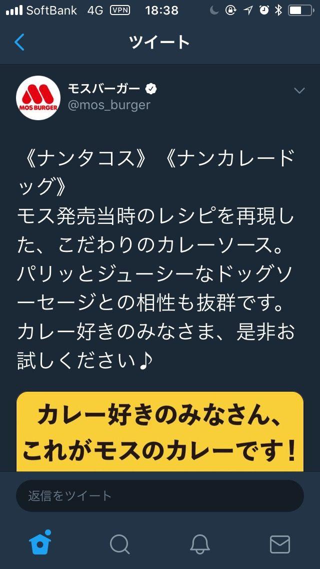 【吉報】モスバーガーさん、見た目が汚すぎる伝説の商品を再販