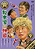 松本家の休日 動画 5周年を記念してホームパーティー 12月7日