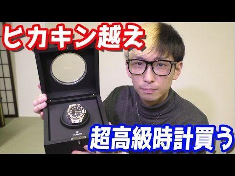 youtubeが1200万円の時計をさらっと買うwwwwwもうテレビの立場ねえなwwwww