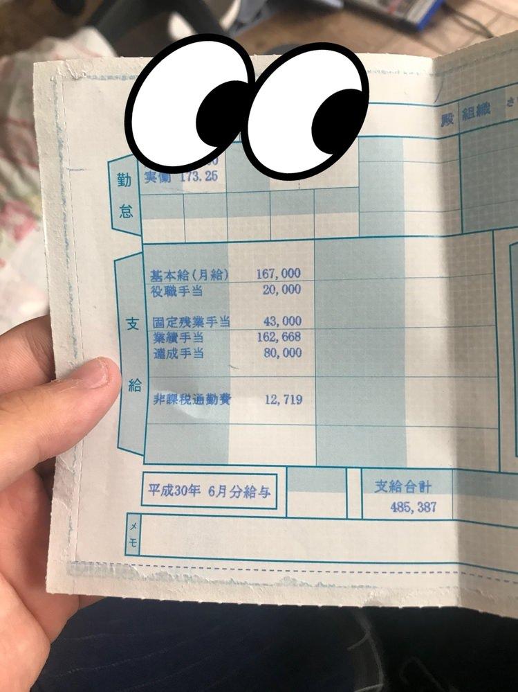 ワイ営業マン(19)の給与明細晒す(画像あり)