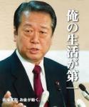 小沢一郎さん「甘利をハメた、ハメられたとかは問題じゃない!事実があったかどうかが問題だ」