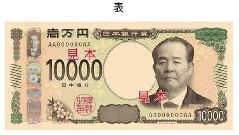 【画像】 新一万円札、  酷すぎるwwwwwwwwwwwwwwww