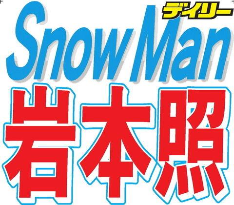Snow Man岩本が活動自粛 未成年女性とラブホ合コン飲酒報道で