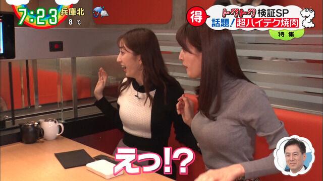 後呂有紗アナ、Dカップニットおっぱい画像が過激すぎるwwハーフ顔の日テレアナウンサーがZIPロケで胸強調!