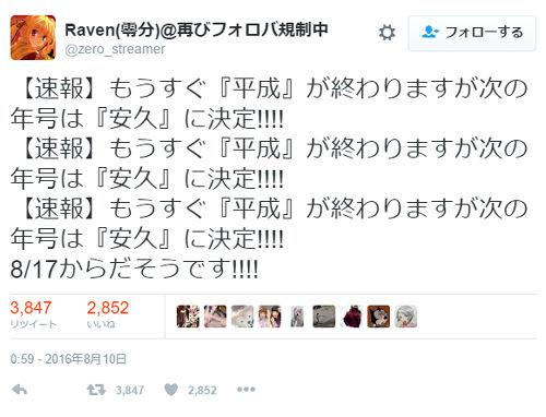 8月17日から「平成」が終わり次の年号が「安久」に決定という悪質なデマが拡散