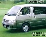 トヨタ「ハイエース」の中古車がバカ高い理由ww