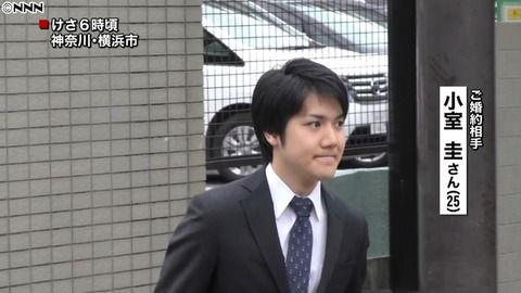 【チャラ男】小室圭さん、見られてはいけないものが流出した結果・・・