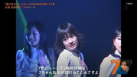 【悲報】 前田敦子、涙の訴え 「AKBメンバーは2ちゃんねるの心無い書き込みを見て泣いてる」