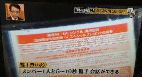 【 速報 】 日テレ バンキシャの欅坂事件報道がやべえええええええ【画像】