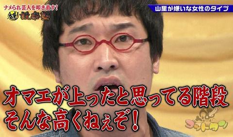 【暴露】山里亮太、番組スタッフとの確執がコチラwwwwwwww