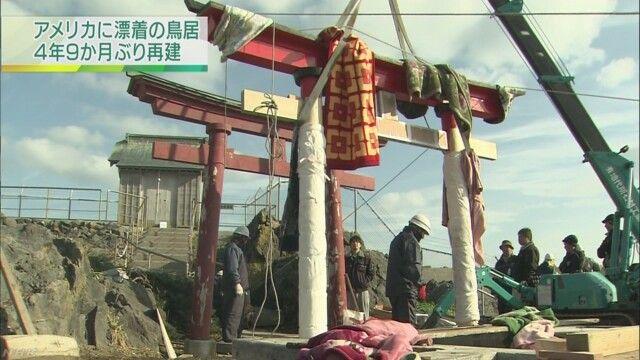 震災でアメリカに漂着の鳥居 4年9か月ぶりに元の場所に再建 八戸市