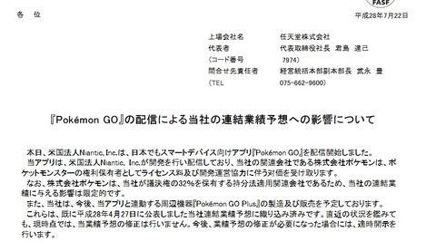 【悲報】ポケモンGOの利益は織り込み済みと任天堂が発表!PTS停止で不安な週末に突入!