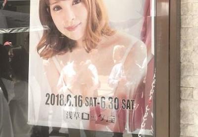 【驚愕】坂口杏里さん、性産業すべて網羅する勢い!!!