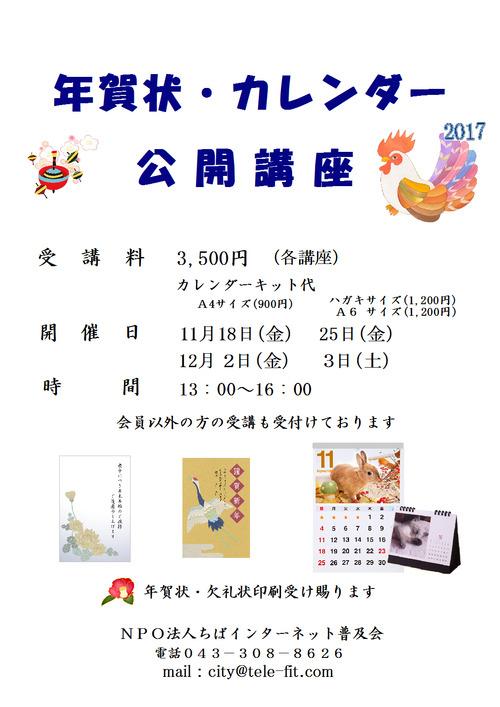 2017年賀・ポスター