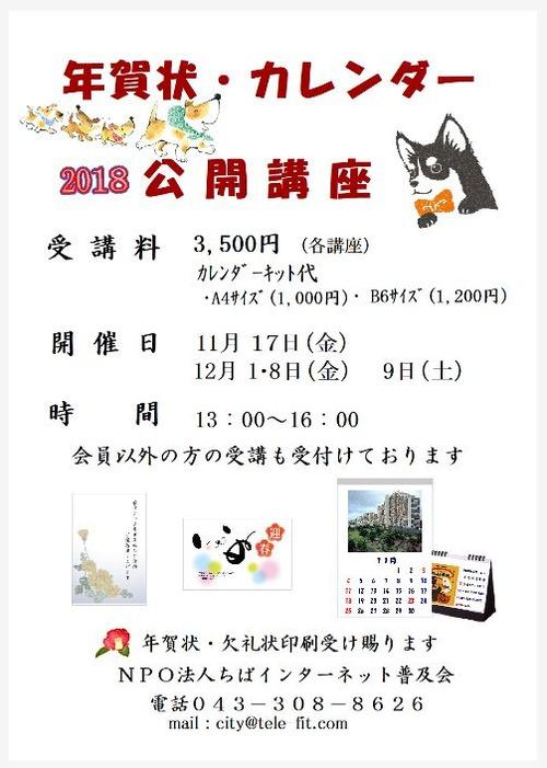 2018年年賀状ポスター