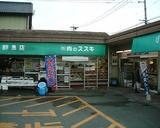 直営店「肉のススキ」