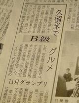 平成20年2月29日付日本経済新聞(西14版)社会面