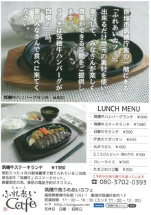 筑穂庁舎ふれあいカフェ(ランチメニュー)