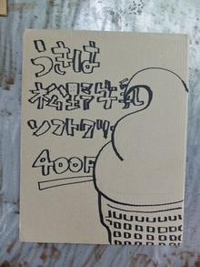 うきは松野牧場ソフトクリーム