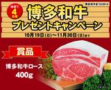 博多和牛プレゼントキャンペーン