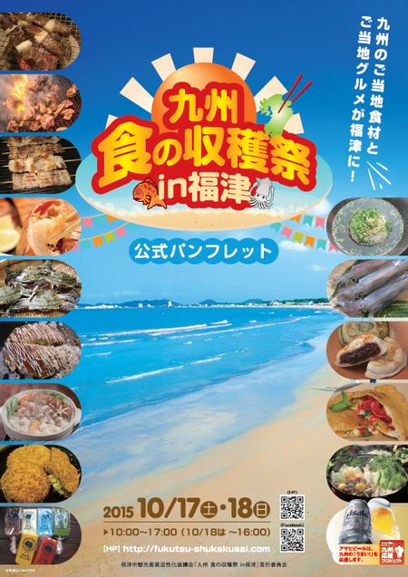 九州食の収穫祭in福津