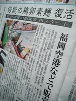 西日本新聞「伝統の鶏卵素麺復活」