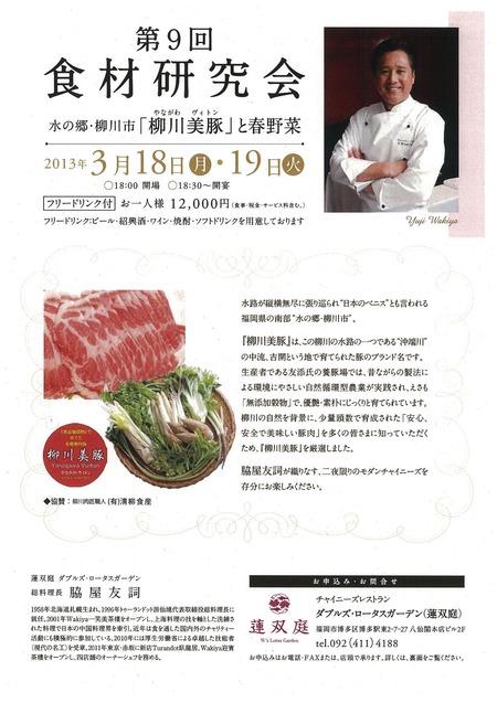ダブルロータスガーデン「柳川美豚と春野菜」
