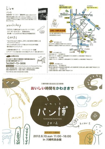 かわさきパン博2012
