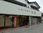 4月中旬オープン予定、清柳食産の新店舗