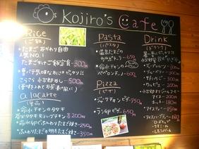 kojiro's cafeのメニュー