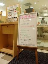 博多阪急うまか研究所