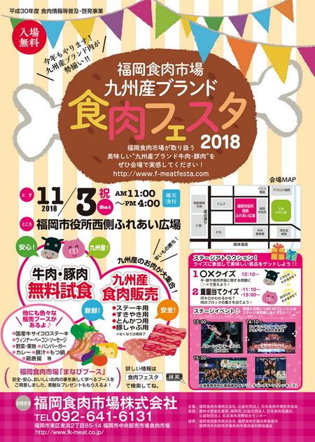 九州産ブランド食肉フェスタ2018が開催されます♪